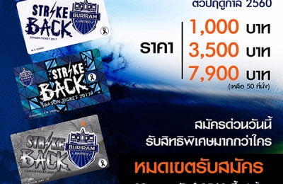 Buriram United  Season Ticket 2017