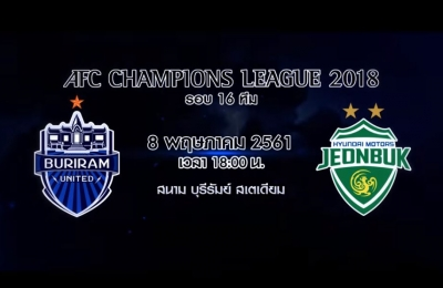 Trailer ACL 2018 Buriram United VS Jeonbuk Hyundai Motors FC